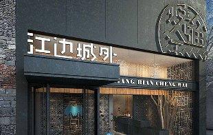 什么样的餐馆装修更能吸引顾客_来自东方日成