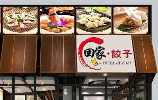 回家饺子馆设计,向在外打拼的每一个梦想致敬