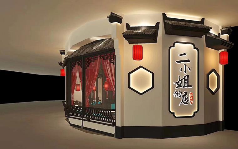 广州二小姐的店餐饮空间设计
