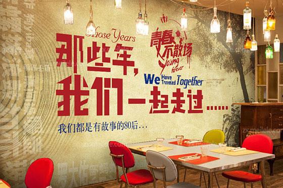 <b>80后主题餐厅设计要素有哪些?</b>