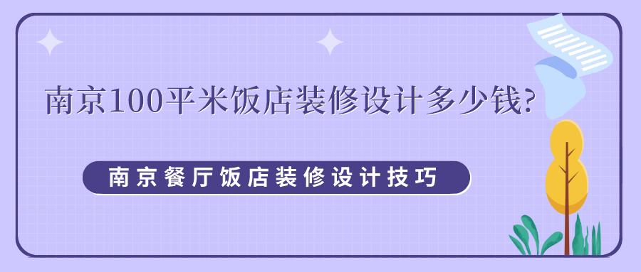 南京100平米饭店装修设计多少钱?南京餐厅饭店装修设计技巧